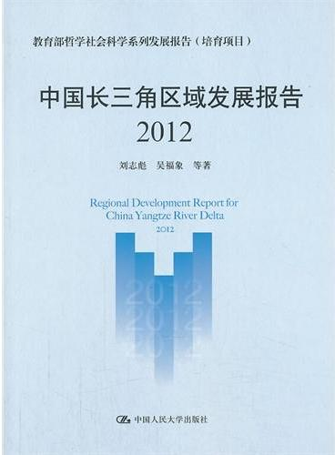 中国长三角区域发展报告(2012)