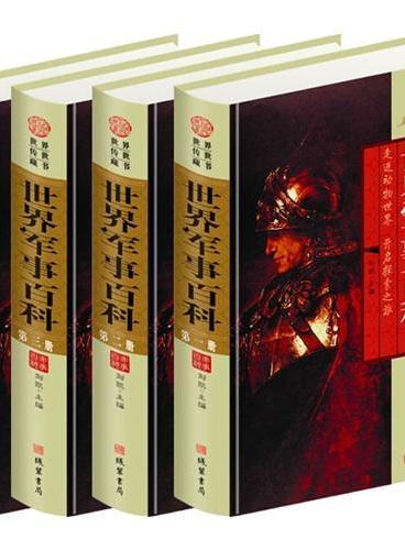 世界军事百科(全四册,插盒函套,文白对照珍藏版)
