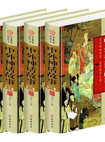 中外神话故事(全四册,插盒函套,文白对照珍藏版)