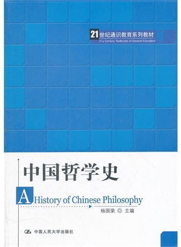 中国哲学史(21世纪通识教育系列教材)