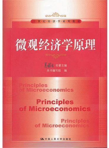 微观经济学原理(21世纪经济学系列教材)