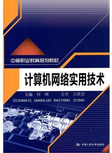 计算机网络实用技术(中等职业教育规划教材)