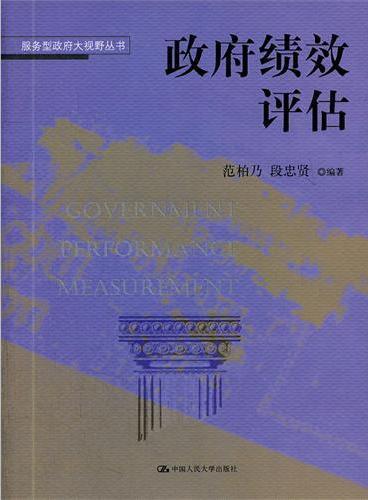 政府绩效评估(服务型政府大视野丛书)