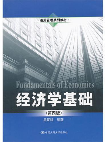 经济学基础(第四版)(通用管理系列教材)