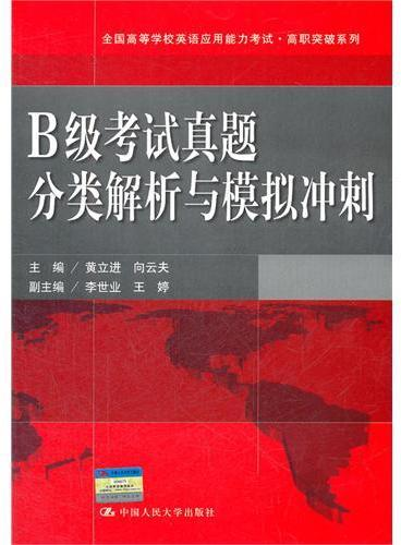 B级考试真题分类解析与模拟冲刺(全国高等学校英语应用能力考试·高职突破系列)