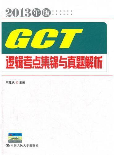 GCT 逻辑考点集锦与真题解析