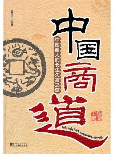 中国商道:中国商人的长生久富之道