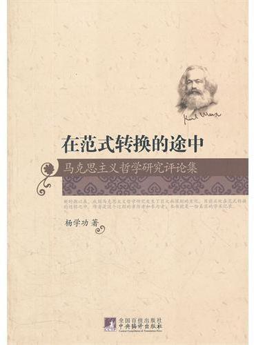 在范式转换的途中:马克思主义哲学研究评论