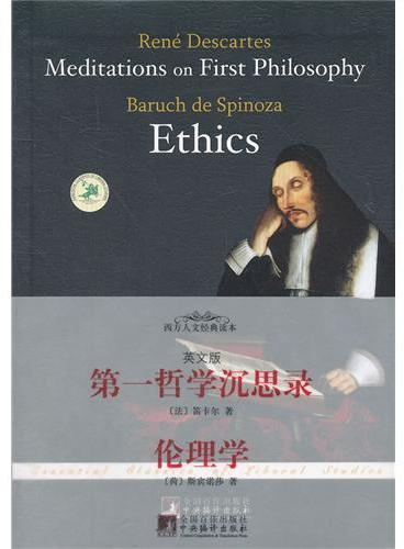 第一哲学沉思录(英文版)