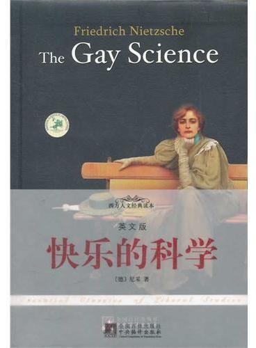 快乐的科学(英文版)