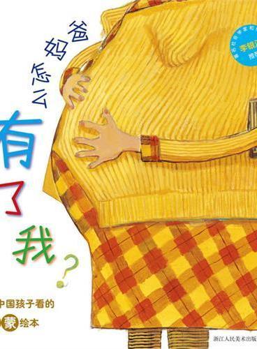 爸妈怎么有了我?——最适合中国孩子看的性启蒙绘本(得到著名社会学家、性学专家李银河的赞赏和倾情推荐。本书知识点清晰易懂,画面唯美清新,是中国家长对孩子进行性启蒙教育的最佳教材。)