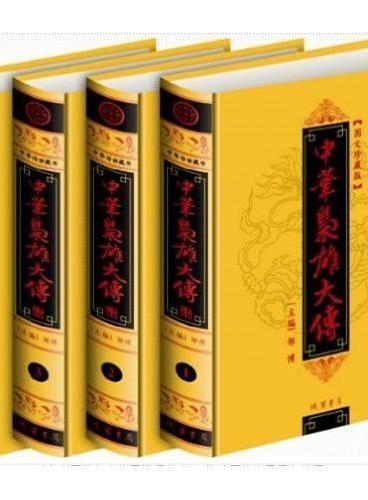 中华枭雄大传(全四册)