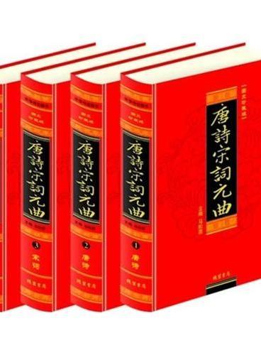 唐诗宋词元曲(全四册)