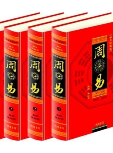 周易(全四册)