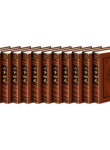 二十四史(皮面精装,全十二册,文白对照)