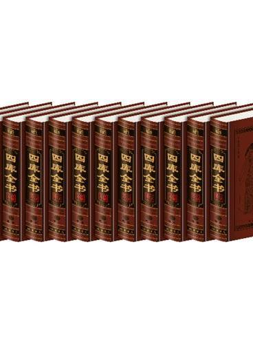 四库全书(全本皮面精装,共12册,简体横排,文白对照,评注插图版)