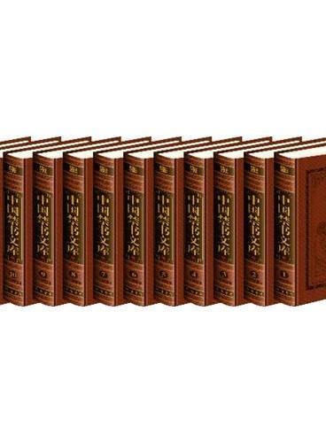 中国禁书文库(全本皮面精装,共12册,简体横排,文白对照,评注插图版)