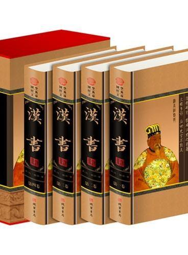 汉书(全四册)(插盒)