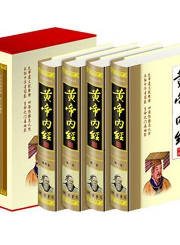 黄帝内经(全四册)(插盒)