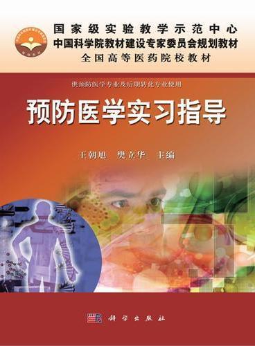 预防医学实验指导