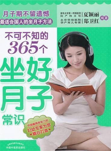 不可不知的365个坐好月子常识(本书以科学的视角,为你解说月子期间新妈妈必须知道与想要知道的365条常识。)