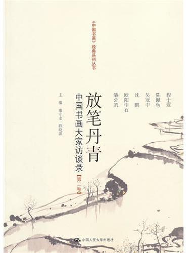 放笔丹青——中国书画大家访谈录【第二卷】(《中国书画》经典系列丛书)