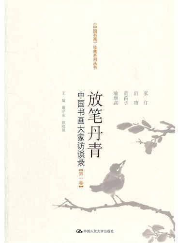 放笔丹青——中国书画大家访谈录【第一卷】(《中国书画》经典系列丛书)