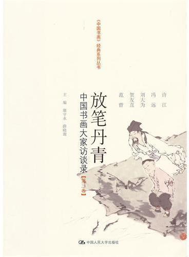放笔丹青——中国书画大家访谈录【第三卷】(《中国书画》经典系列丛书)