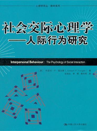 社会交际心理学——人际行为研究(心理学译丛·教材系列)