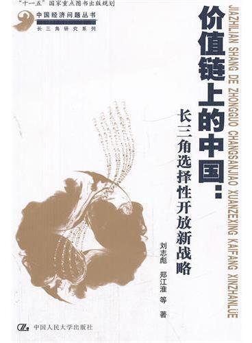 """价值链上的中国:长三角选择性开放新战略(中国经济问题丛书·长三角研究系列;""""十一五""""国家重点图书出版规划)"""