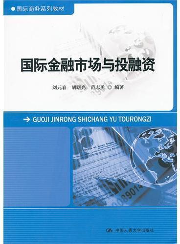 国际金融市场与投融资(国际商务系列教材)