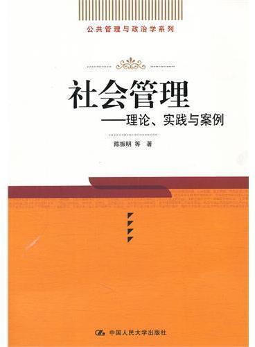 社会管理——理论、实践与案例(公共管理与政治学系列)