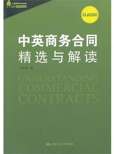 中英商务合同精选与解读(中国律师实训经典)
