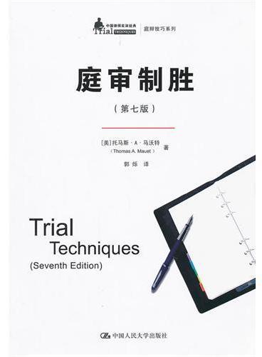 庭审制胜(第七版)(中国律师实训经典·庭辩技巧系列)