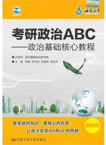 (海天)考研政治ABC——政治基础核心教程