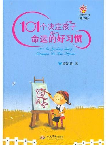 101个决定孩子命运的好习惯(修订版)