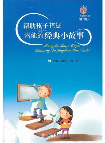帮助孩子挖掘潜能的经典小故事(修订版)