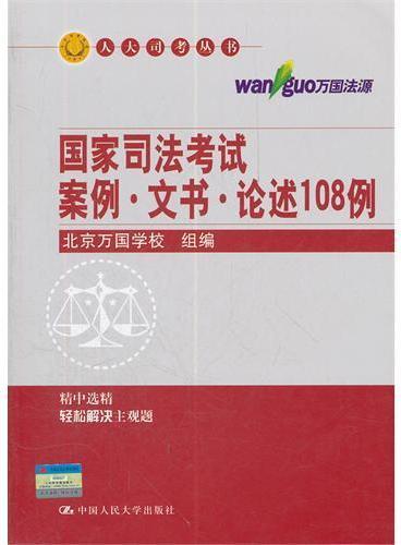 国家司法考试案例·文书·论述108例(人大司考丛书)