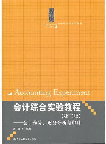 会计综合实验教程(第二版)——会计核算、财务分析与审计(21世纪会计系列教材)
