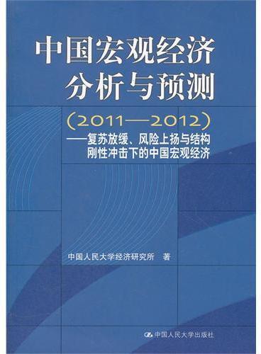中国宏观经济分析与预测(2011-2012)——复苏放缓、风险上扬与结构刚性冲击下的中国宏观经济
