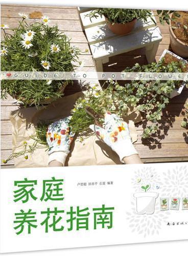家庭养花指南(每个人都可以拥有自己的花园)