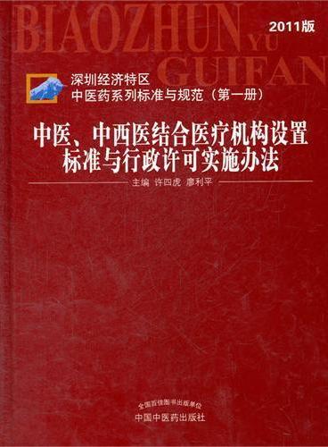 中医、中西医结合医疗机构设置--深圳经济特区中医药系列标准与规范(第一册)
