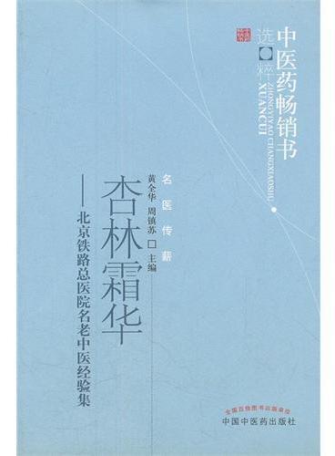 杏林霜华--中医药畅销书选粹