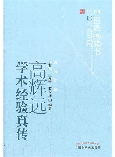 高辉远学术经验真传--中医药畅销书选粹