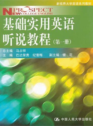 基础实用英语听说教程(第一册)(新视界大学英语系列教材)附赠光盘
