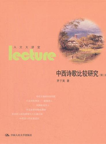 中西诗歌比较研究(第二版)(人文大讲堂)