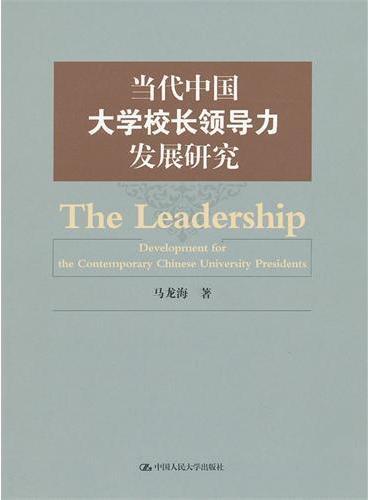 当代中国大学校长领导力发展研究