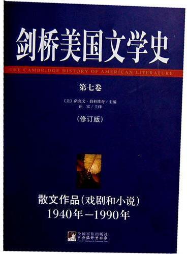 剑桥美国文学史(第七卷修订版)1940年-1990年
