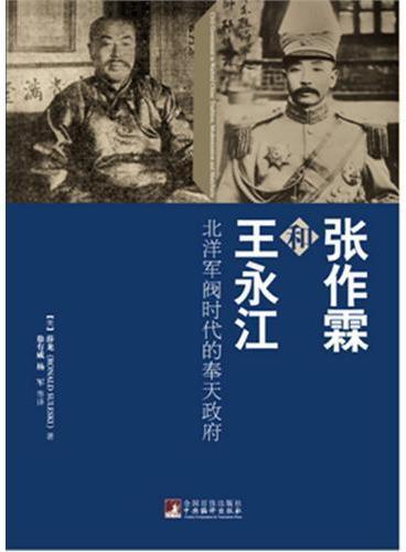 张作霖和王永江:北洋军阀时代的奉天政府