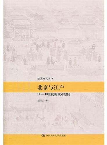 北京与江户——17—18世纪的城市空间(清史研究丛书)